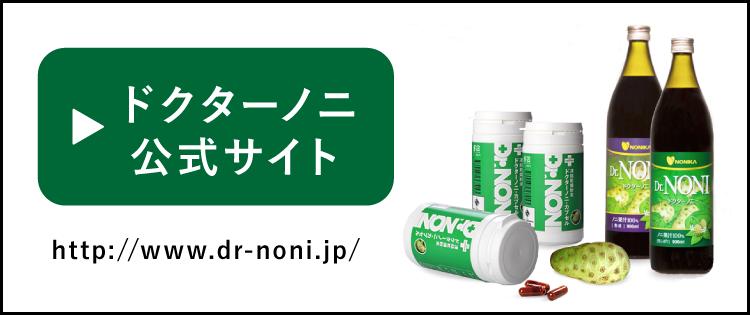 ドクターノニ公式サイト